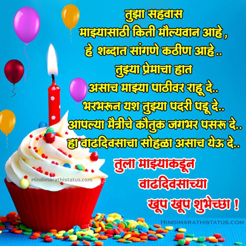 मैत्रिणीकडून मैत्रिणीला वाढदिवसाच्या शुभेच्छा