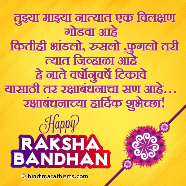 Marathi Rakshabandhan Status