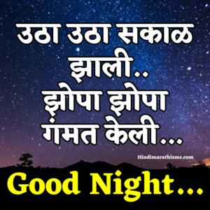 Marathi Good Night Funny Status