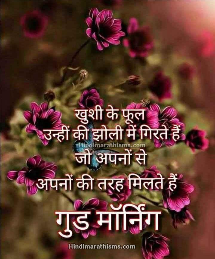 Good Morning Achhi Bate