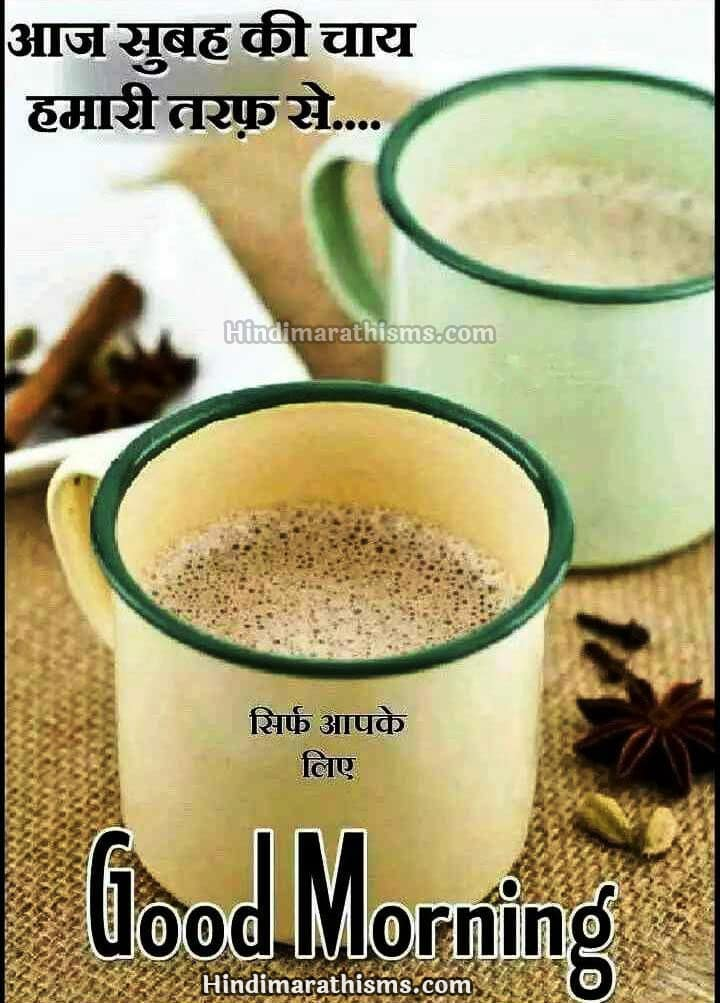 Good Morning Chai Ke Saath