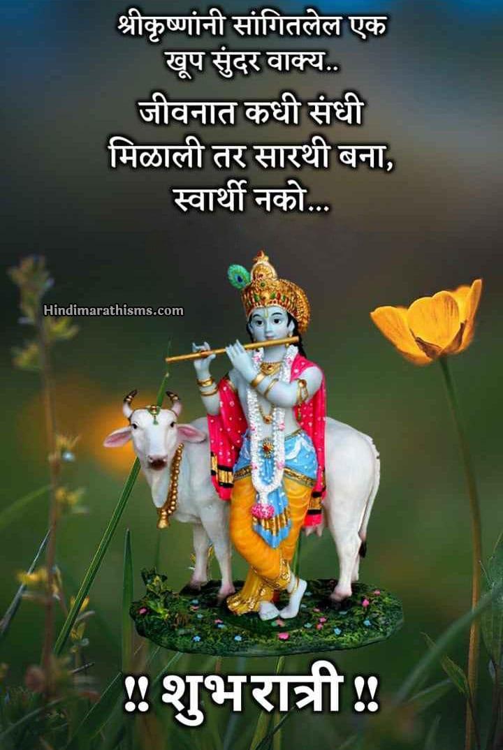 Krishna Shubh Ratri Marathi