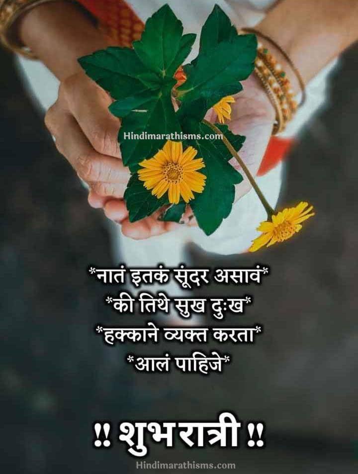 Shubh Ratri Marathi Status