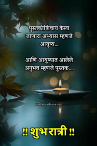 Shubh Ratri Message Marathi