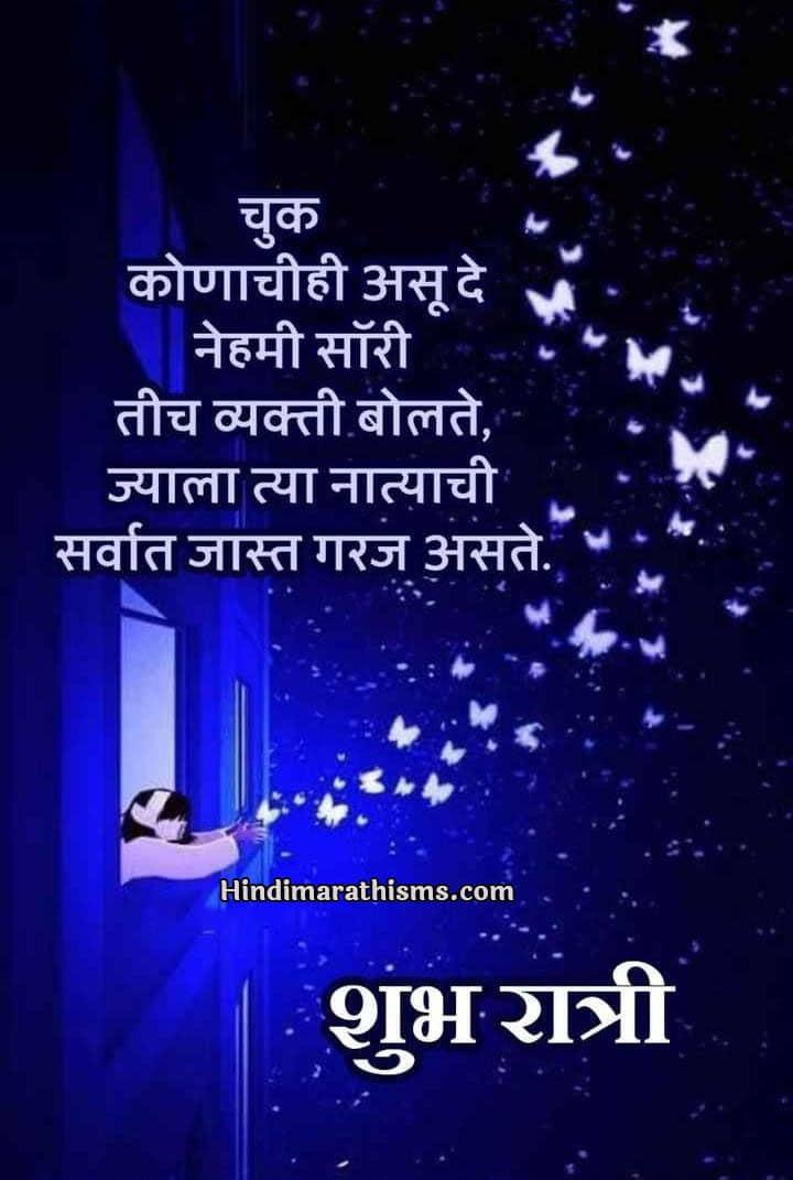 Shubh Ratri Msg Marathi