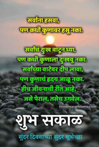 Shubh Sakal Image | शुभ सकाळ इमेज