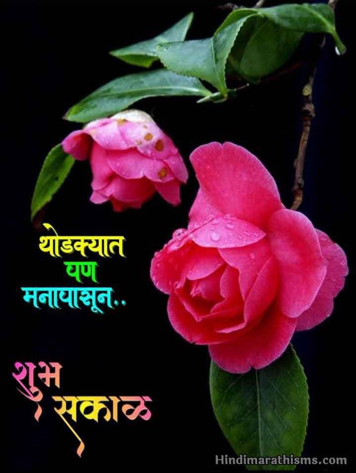 Shubh Sakal Marathi Msg