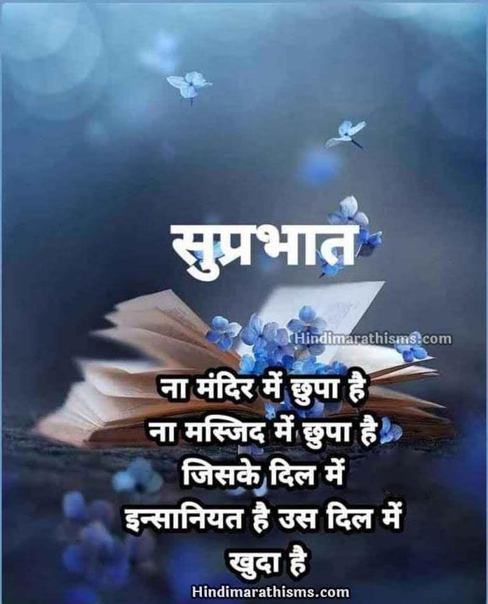Suprabhat Quotes Hindi