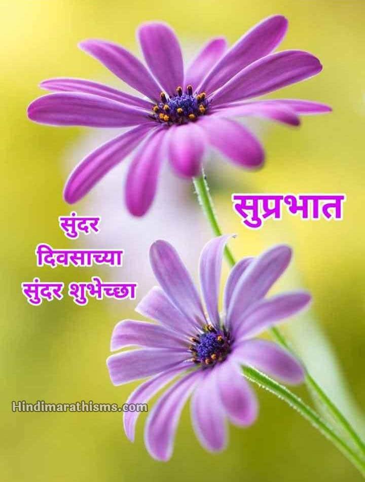 Suprabhat Shubhechha Marathi