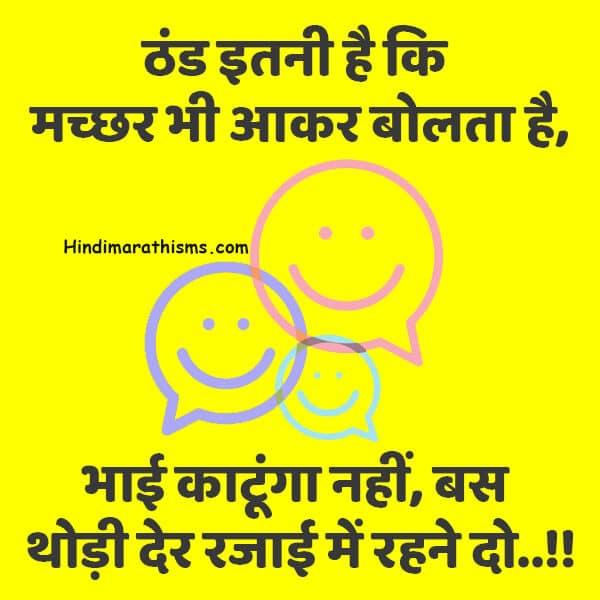 Thandi Chutkule Hindi