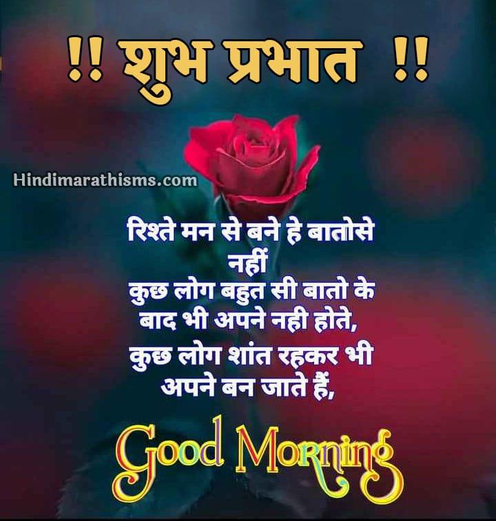 Good Morning Rishte Suvichar