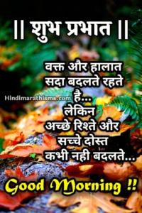 Good Morning Shubh Prabhat Suvichar