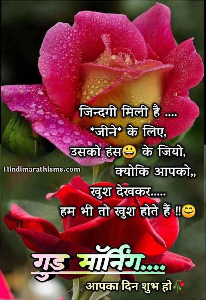 Good Morning Zindagi Quotes Hindi