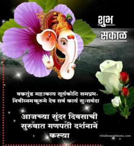 Shubh Sakal Ganpati Status