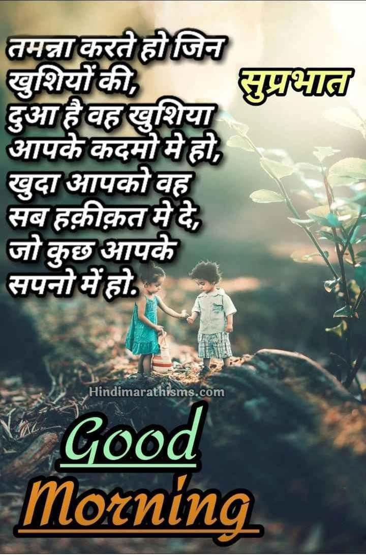 Suprabhat Good Morning Status