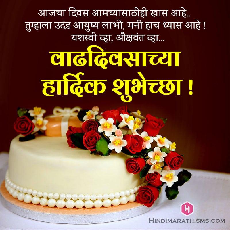 Vadhdivsachya Hardik Shubhechha in Marathi | वाढदिवसाच्या हार्दिक शुभेच्छा