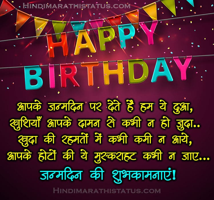 Birthday Shayari for Friend Hindi