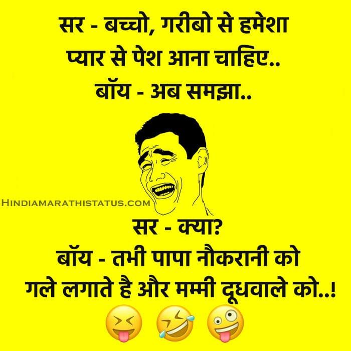 Sir Student Funny Status Hindi