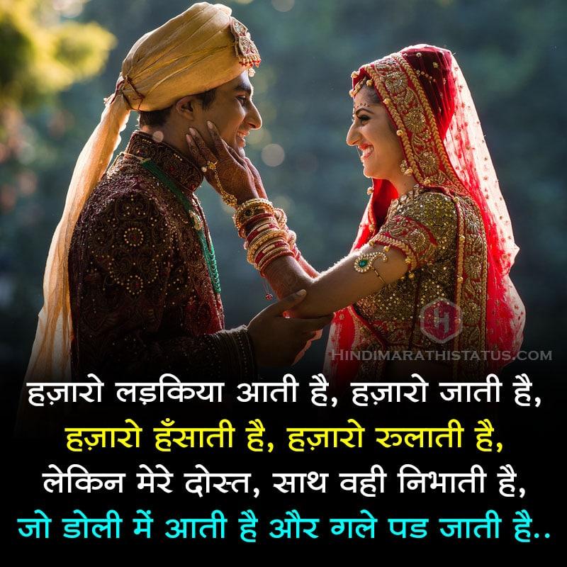 Status For Saath Nibhana