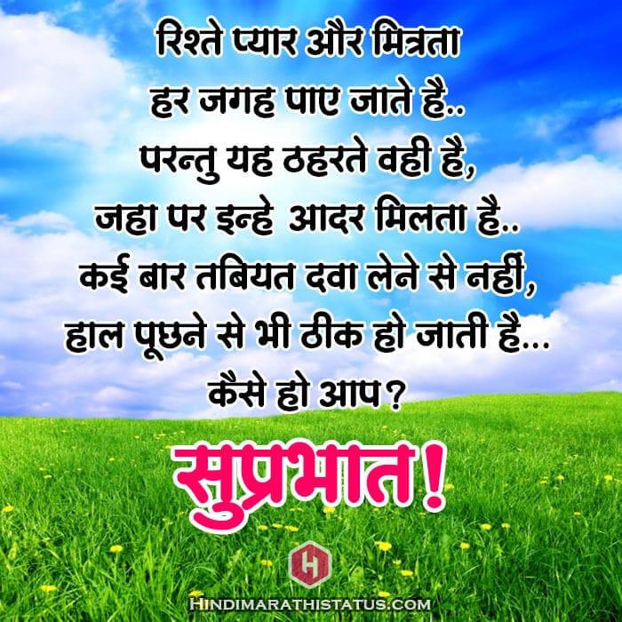 Suprabhat Status Hindi