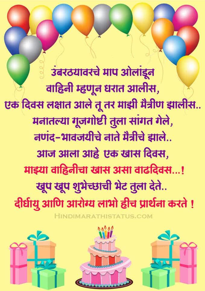 Vahinicha Vadhdivas Birthday Wishes For Sister In Law More 100 Best Birthday Status Marathi