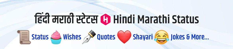 Hindi Marathi Status ✉ हिंदी मराठी स्टेटस