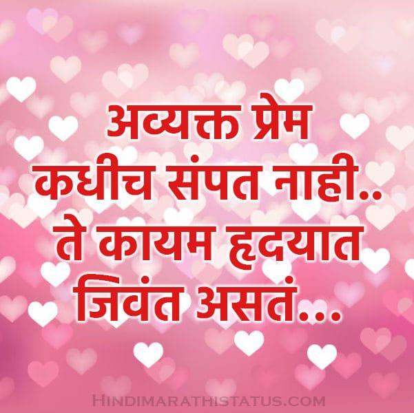 Avyakt Prem Sampat Nahi