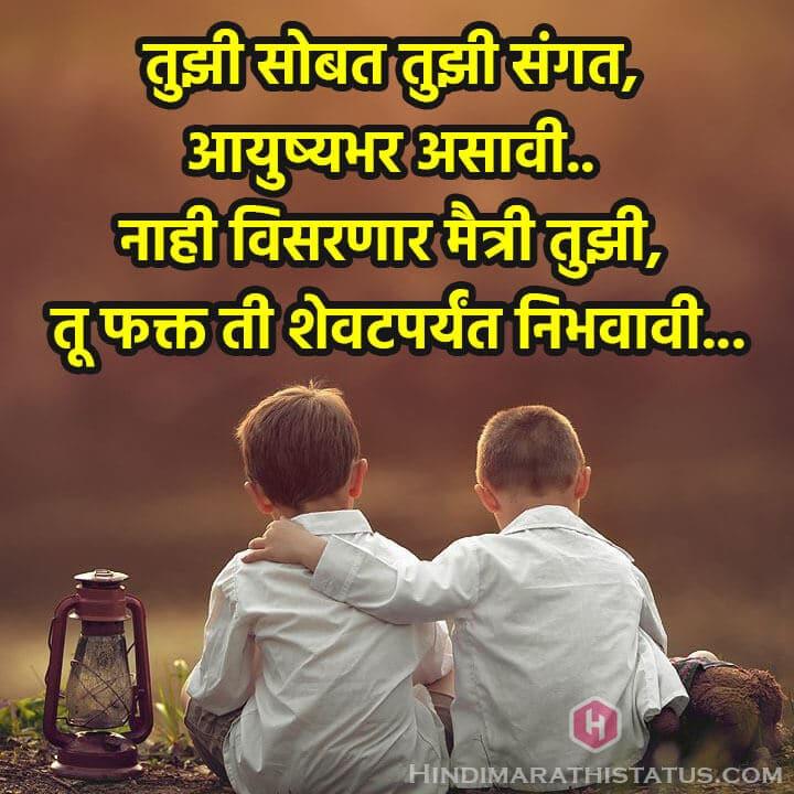 Maitri Status Image