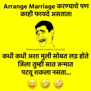 Arrange Marriage Fayde Marathi