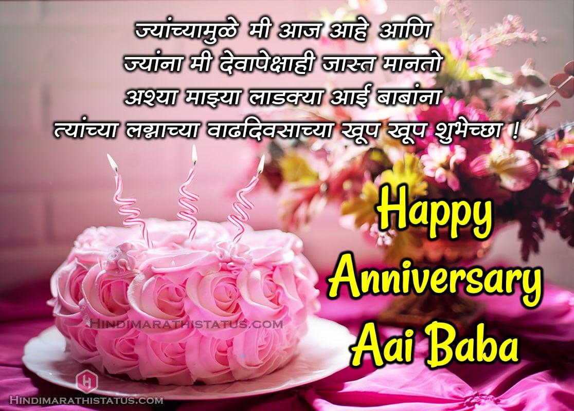 Happy Anniversary Aai Baba