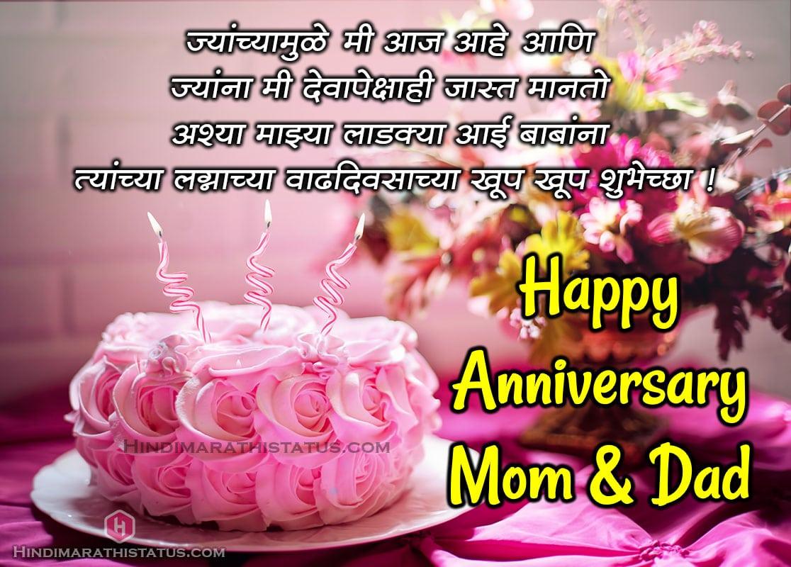 Birthday Wishes Marathi | Birthday Status Marathi ...