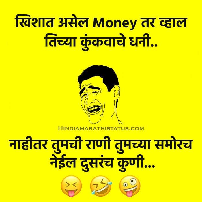 Love Funny Status in Marathi