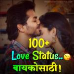 Love Status Marathi Bayko Sathi | बायकोसाठी प्रेमाचे संदेश