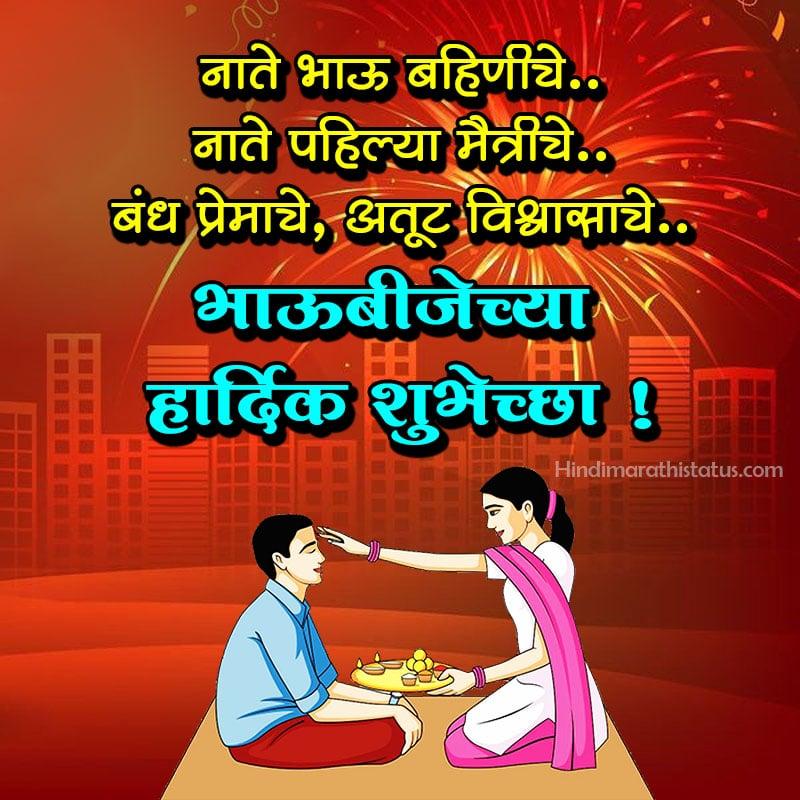 Bhau Beej Chya Hardik Shubhechha