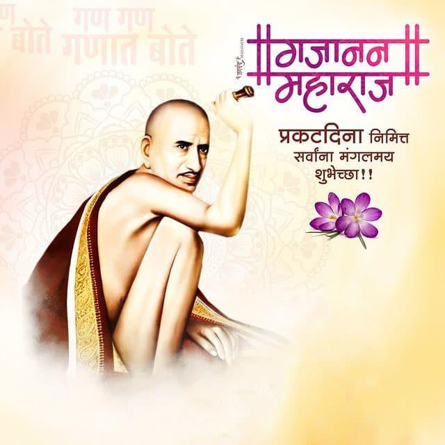 Gajanan Maharaj Prakat Din Shubhechha