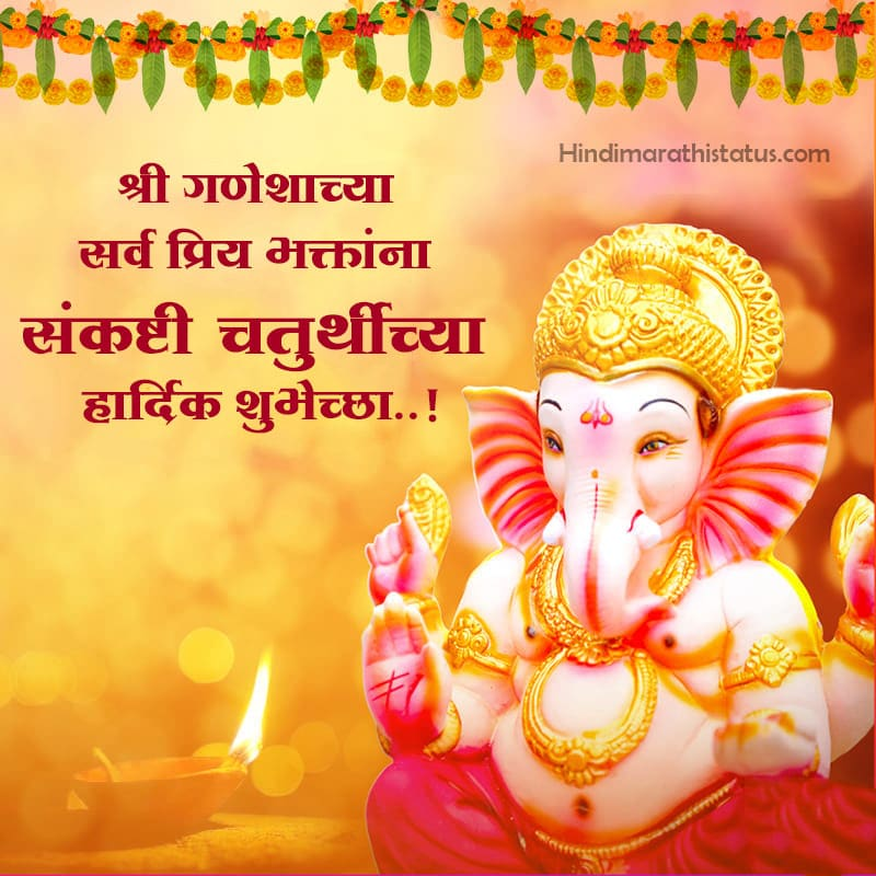 Sankashti Chaturthi Quotes in Marathi
