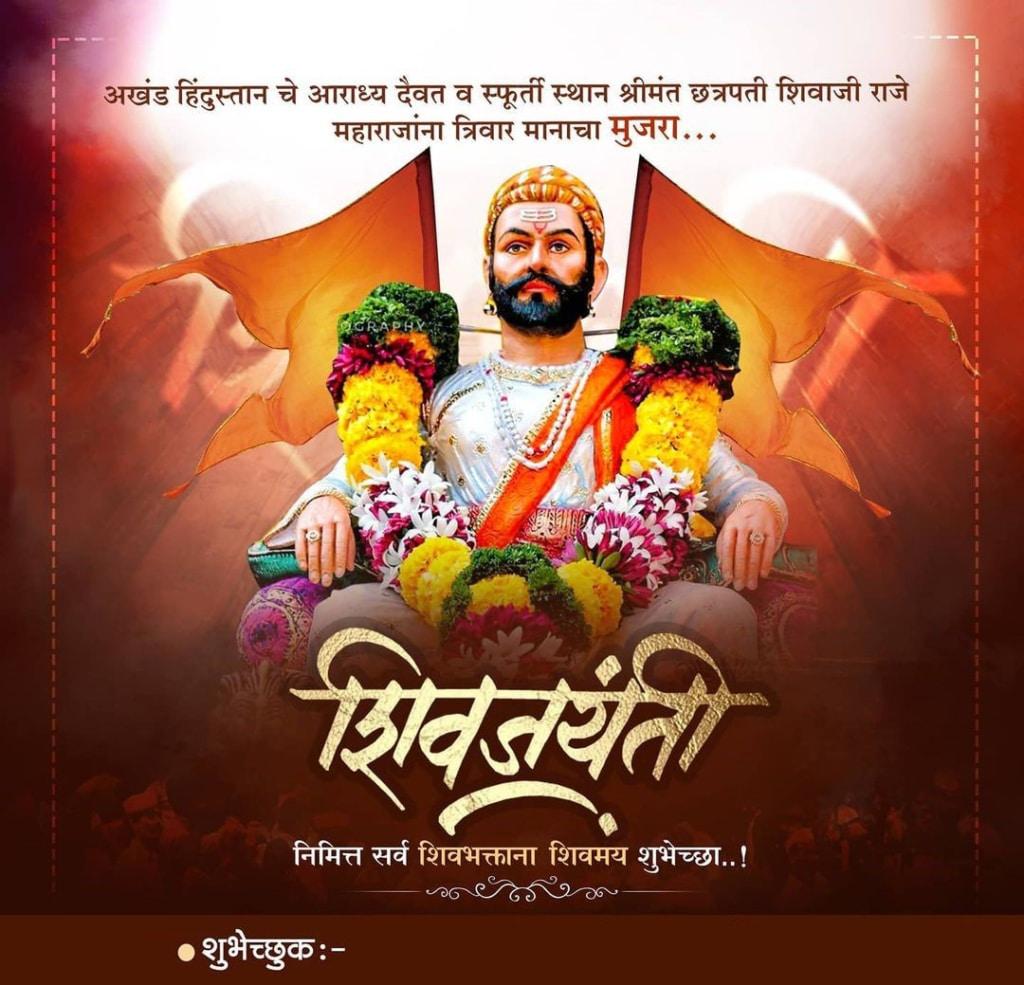 Shiv Jayanti Nimitt Shubhechha
