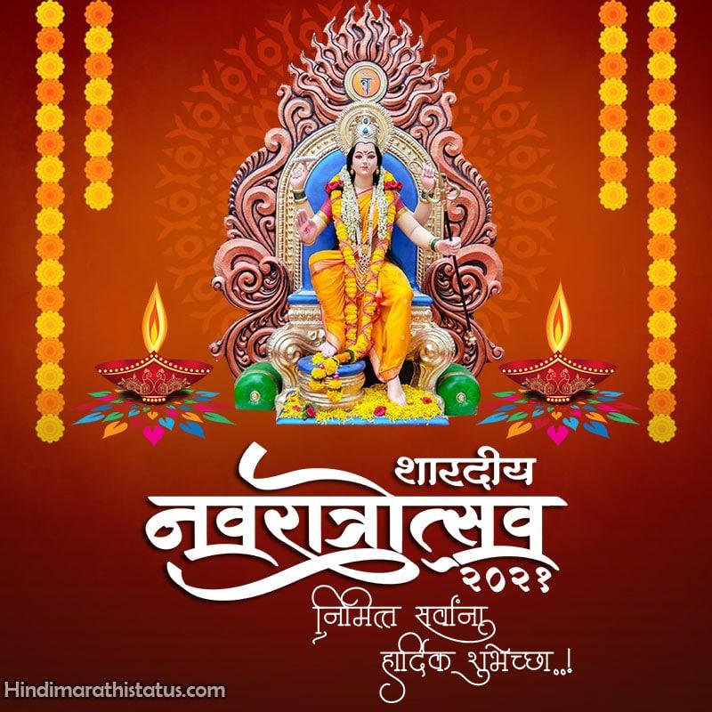 नवरात्र उत्सव शुभेच्छा 2020 Image