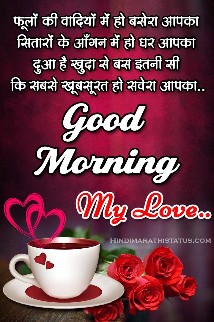 Good Morning My Love Stauts Hindi