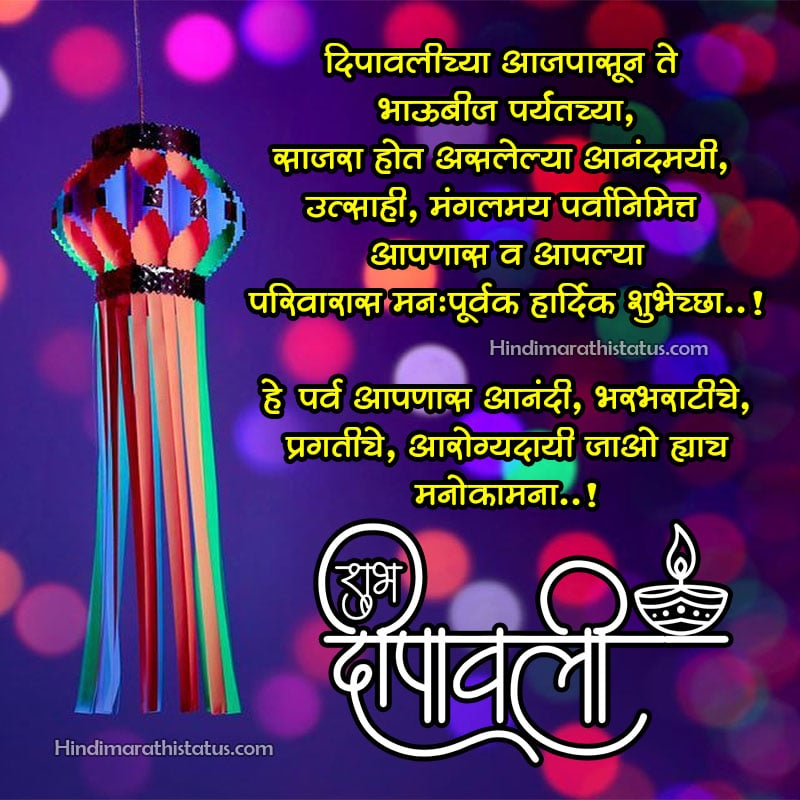 Dipavali Shubhechha | दीपावली शुभेच्छा