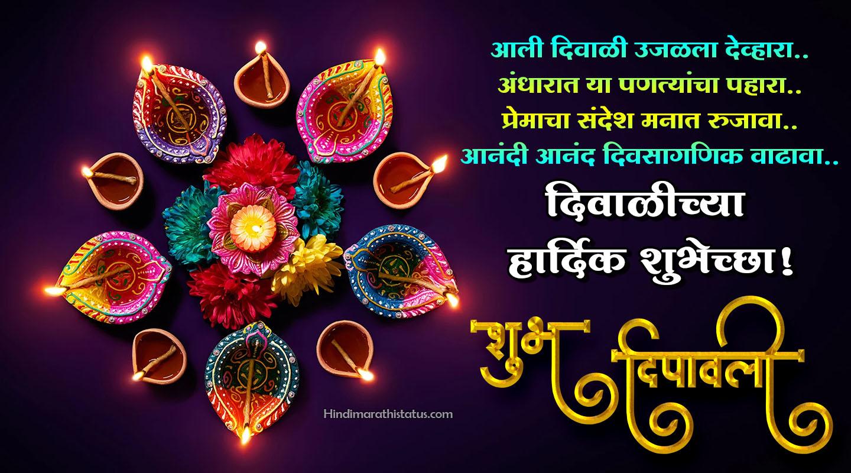 Divalichya Shubhechha | दिवाळीच्या शुभेच्छा