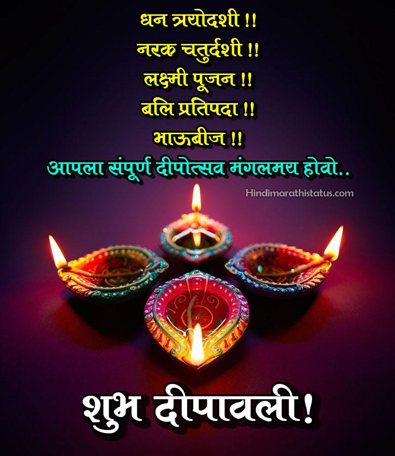 Dhan Trayodashi Status Marathi