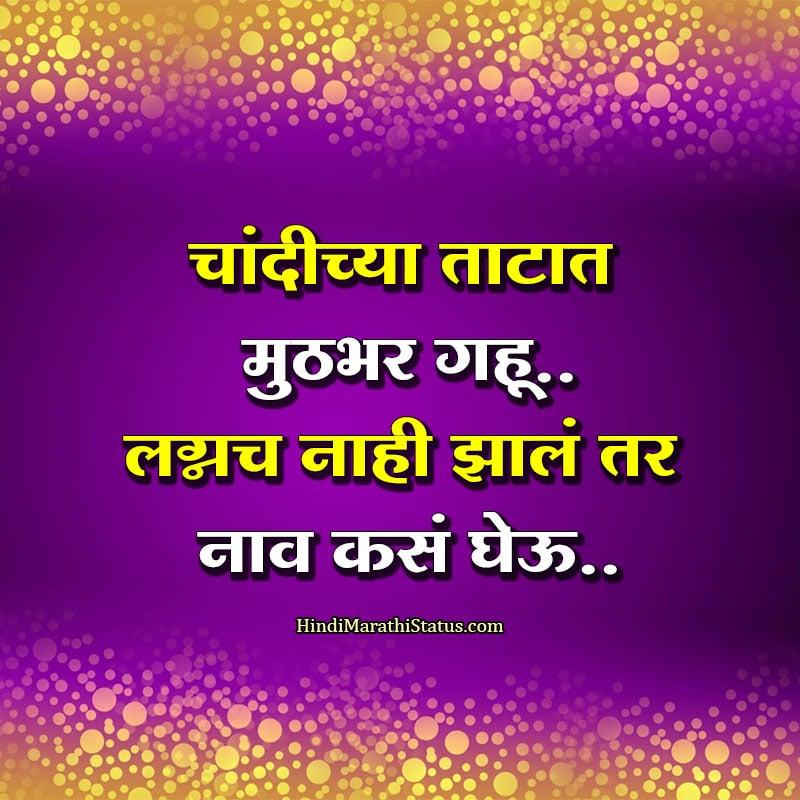 Funny Marathi Ukhane for Female