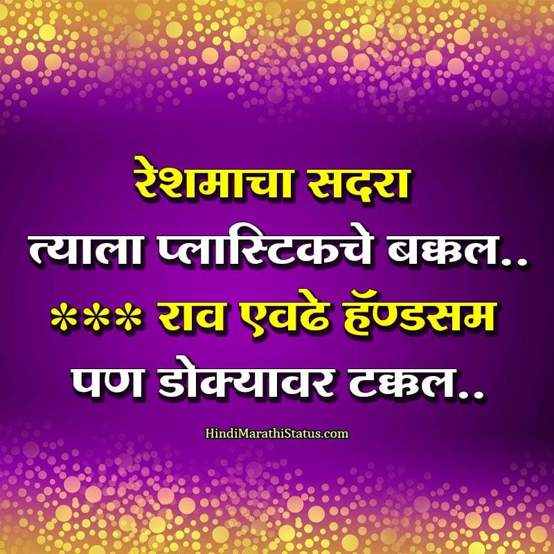 Funny Ukhane Female in Marathi