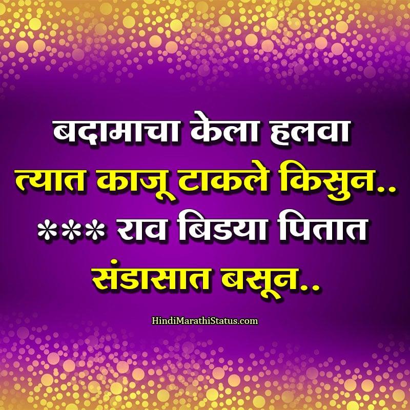 Funny Ukhane for Female Marathi