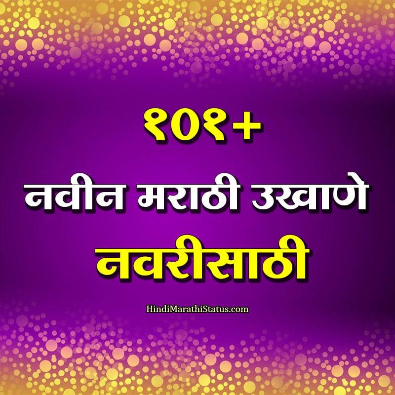 Marathi Ukhane Navari Sathi