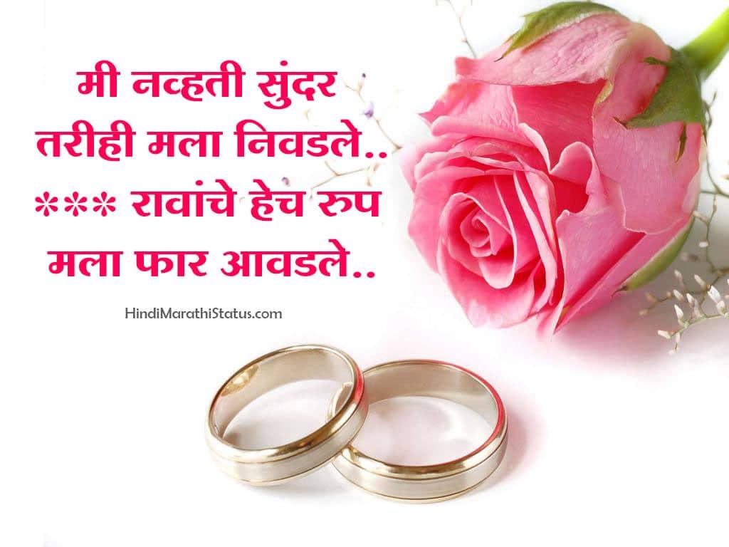 Sundar Ukhane Marathi
