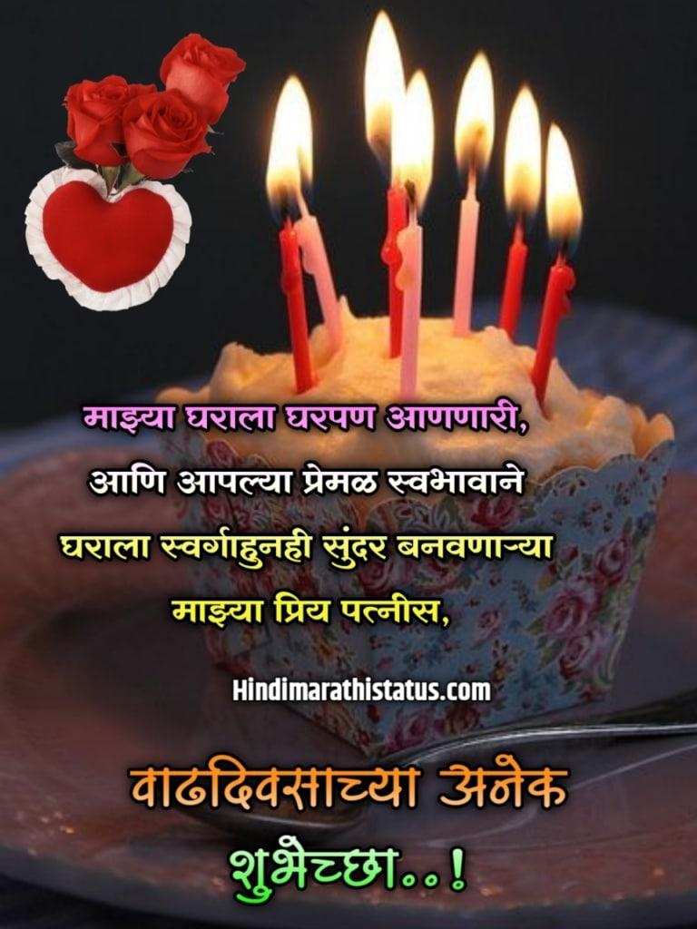Happy Birthday Wishes for Wife in Marathi SMS