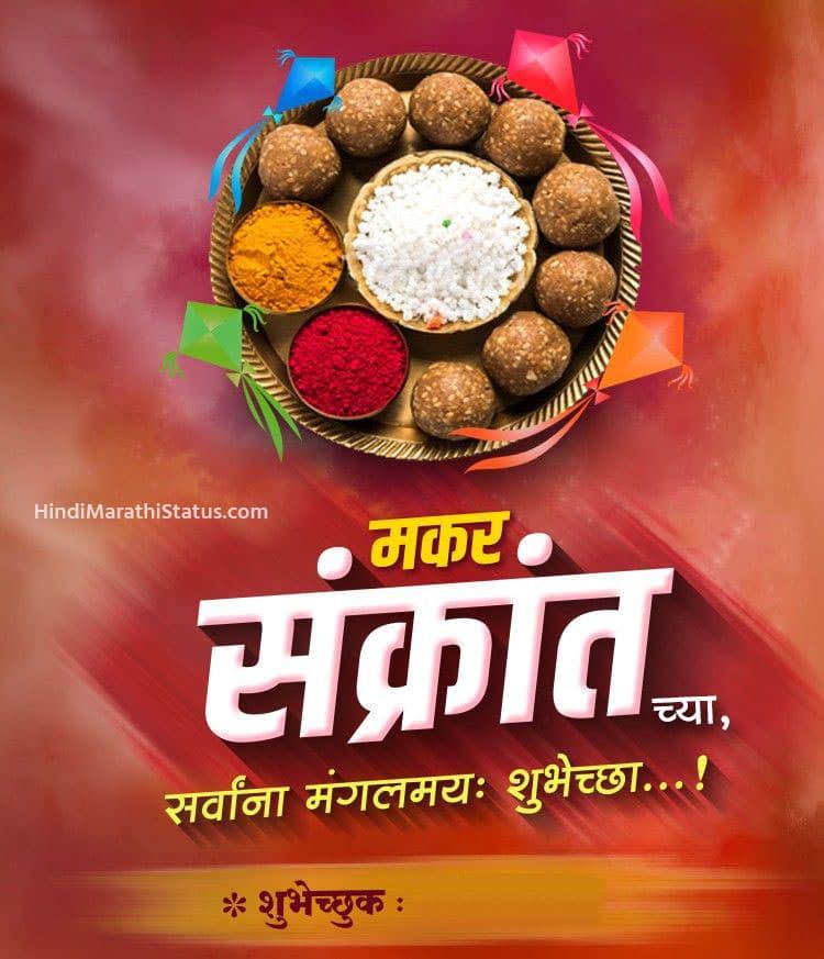 Makar Sankrant Image Marathi