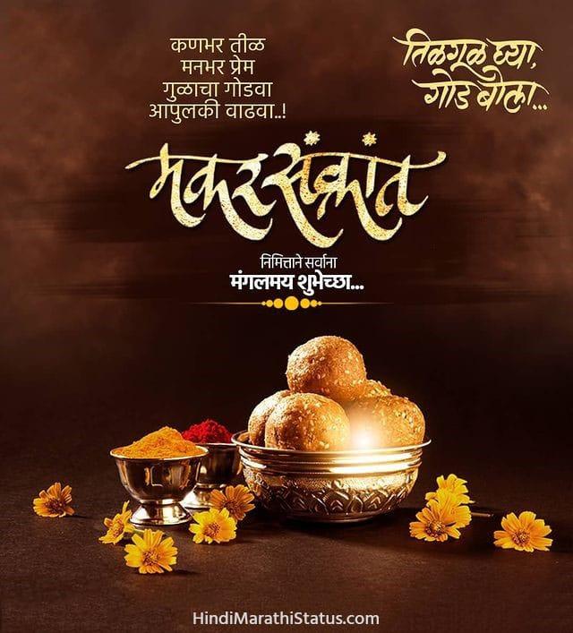 Makar Sankrant Mangalmay Shubhechha